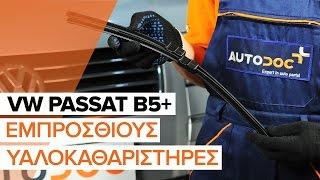Αντικατάσταση Καθαριστήρα VW PASSAT: εγχειριδιο χρησης