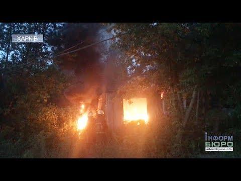 Пожежа на Салтівці: згорів 'притулок' для наркоманів