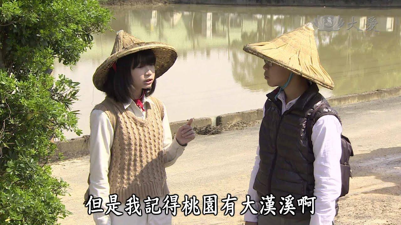 【呼叫妙博士】20140321 - 臺灣國寶-千陂萬塘 - YouTube