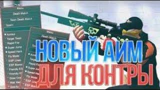 СЛИВ НОВОГО ЧИТА ДЛЯ КОНТРА СИТИ! Яндекс диск