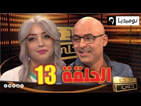 شاهد.. العدد 13 من برنامج الألعاب والمسابقات أدي ولا خلي| الحلقة الكاملة
