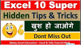 Excel 10 Super Magical Hidden Tips & Tricks in Hindi || Work Like EXperts