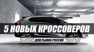 видео Новые кроссоверы до 1000000 рублей 2018 модельного года