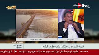 الطريق إلى الاتحادية - رئيس إسكان البرلمان: لولا تدخل السيسي والجيش كان اقتصاد مصر وقع