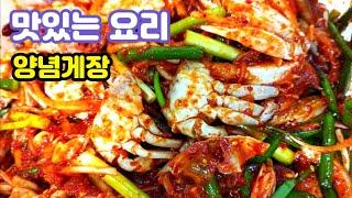 [kfood]집에서 만드는 맛있는 밥도둑 양념게장,게장…