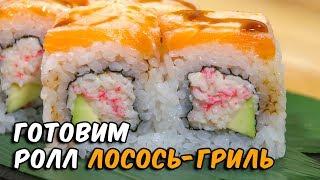 Запеченный ролл с лососем | Суши рецепт | baked sushi salmon