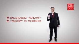 Быстрые и удобные кредиты от Банка Kassa Nova(2012 г., 2012-03-16T10:05:54.000Z)