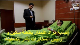 إصابة مراد علمدار بطعنة سكين و رئيس المخابرات يأمر بتصفيته - وادي الذئاب - FULL HD