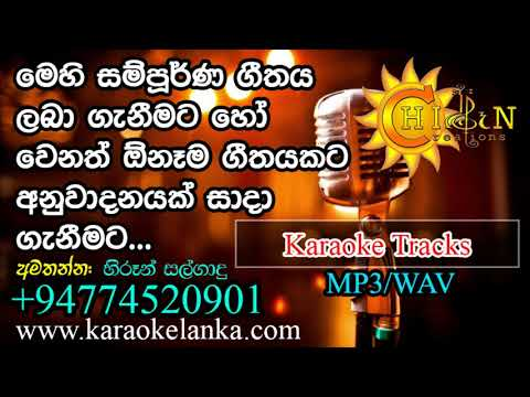 Sudu Muthu Rala Pela - Neela Wickramasinghe Karaoke Track