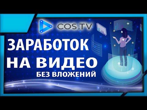 Заработок без вложений на видео Обзор платформы Cos.TV