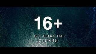 ВО ВЛАСТИ СТИХИИ   Трейлер   В кино с 28 июня