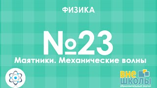 Онлайн-урок ЗНО. Физика №23. Маятники. Механические волны.