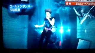 2013.08.13 放送 スーパーニュース ゴールデンボンバー出演部分のみ。 ⑶...