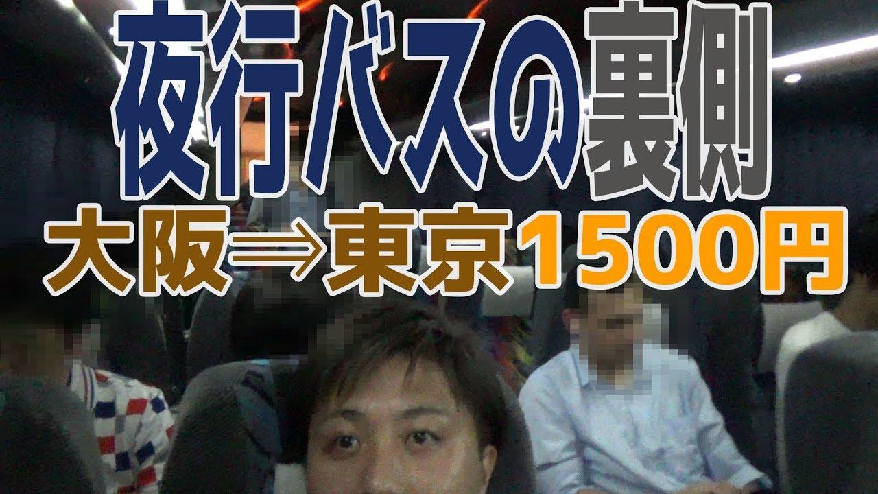 バス 東京 夜行 大阪