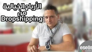 مثال على الارباح الخياليه التي يحققها بائعين موقع eBay باستخدام Dropshipping