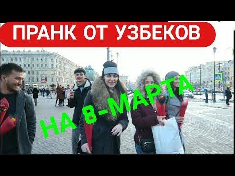Узбеки Удивили Русских Девушек в Питере