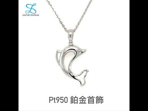 鉑金 PT950 墜子 海豚  WPB081