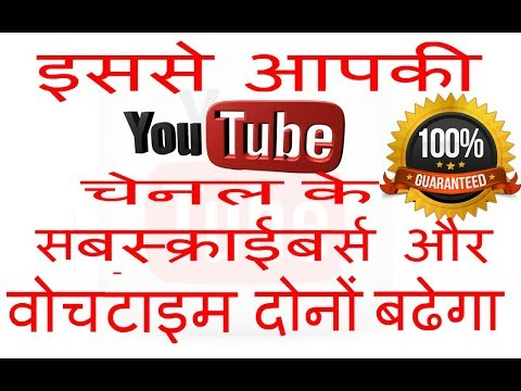 Youtuber Help Video to complete 4000 hours watch time in Hindi | कम समय में केसे वोच टाइम बढाए