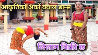 Tender- Lilam Bikri Chha || Nepali Adhunik Song || लिलाम बिक्री छ || Cover Aakriti Sunar || Sk media