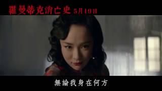 【羅曼蒂克消亡史】電影正式預告5/19隆重獻映