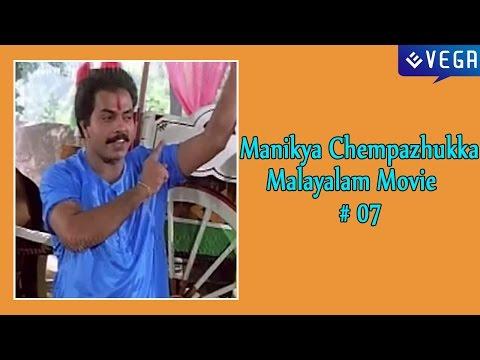 Manikya Chempazhukka Malayalam Movie Part 07 || Manikya Chempazhukka Malayalam Movie Parts