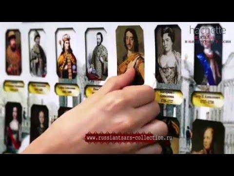 Коллекция Князья, цари и императоры России