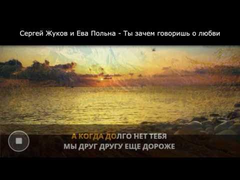 Клип Сергей Жуков - Ты зачем говоришь о любви