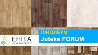 Утепленный линолеум Juteks Forum   Коллекция 2021