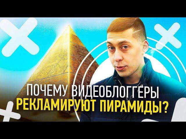 Почему видеоблогеры рекламируют ФИНАНСОВЫЕ ПИРАМИДЫ? Эльдар Гузаиров.