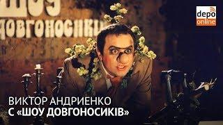 Віктор Андрієнко з Шоу довгоносиків - про коміків в політиці і сучасних гумористів