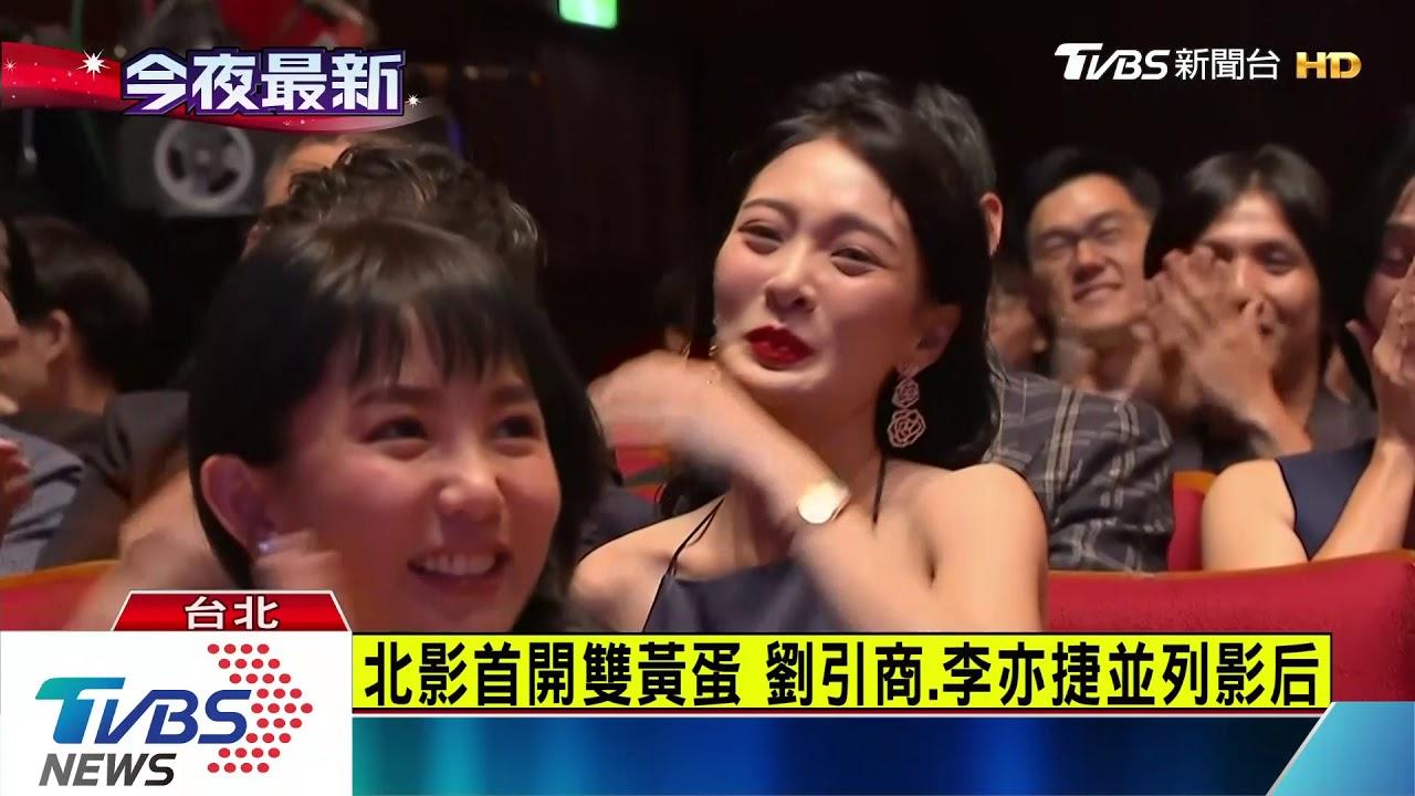 小戽斗奪北影影帝 自爆擔心老婆掛急診 - YouTube