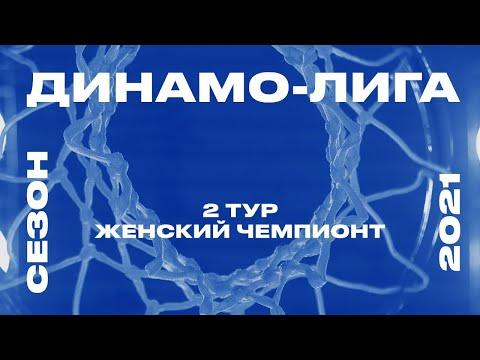 ДВГТРУ (Ж) — ДИНАМО (Ж) | 3 ТУР ДИНАМО-ЛИГА