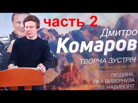 Дмитрий Комаров (МИР НАИЗНАНКУ). Часть 2. Творческая встреча в Николаеве. 25.12.2017