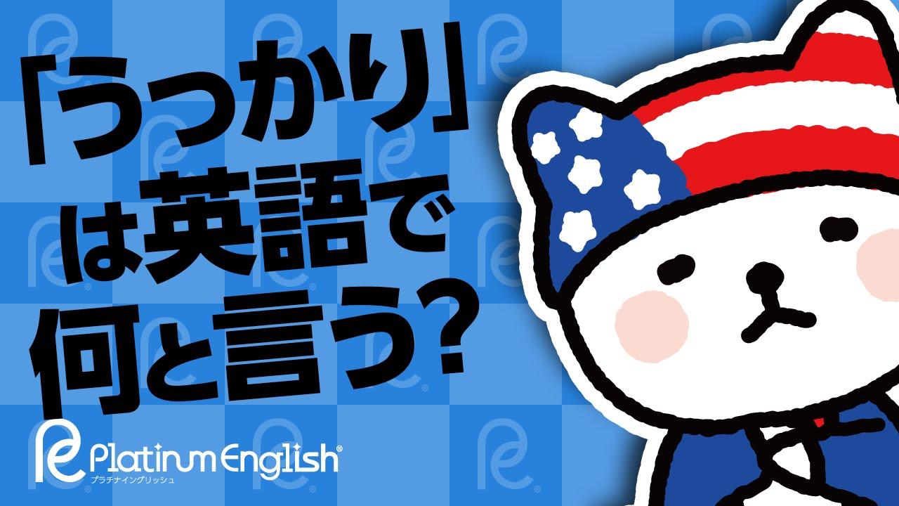 うっかり 英語