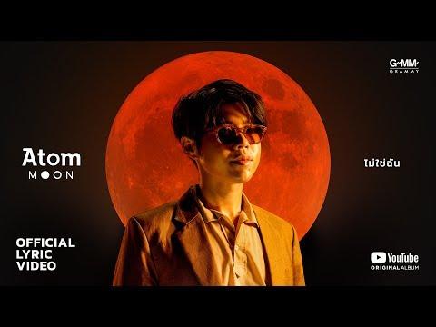 """[ALBUM  """"MOON"""" ] ไม่ใช่ฉัน - Atom ชนกันต์"""