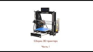 3D принтер Prusa i3 сборка часть первая