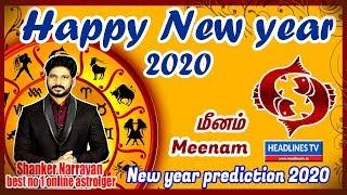 New year rasi palan meenam 2020 in tamil new year prediction 2020 மீனம் புத்தாண்டு ராசிபலன்