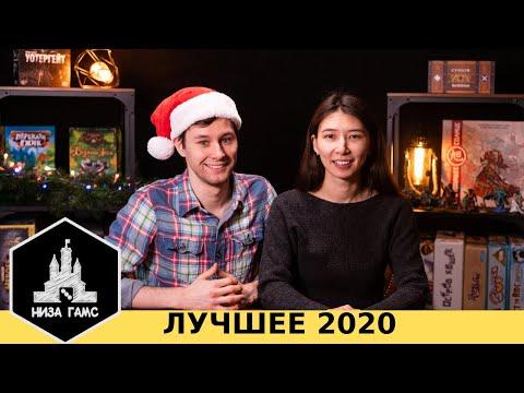 ЛУЧШИЕ НАСТОЛЬНЫЕ ИГРЫ 2020. Итоги года.