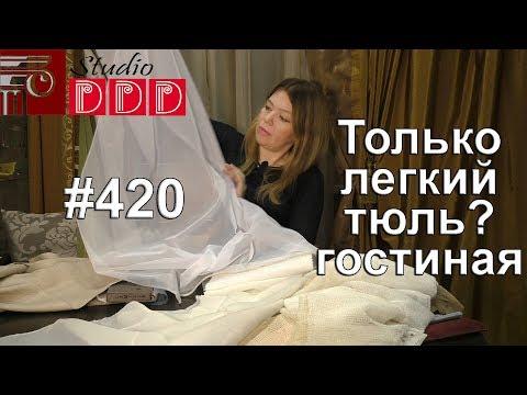 #420. Стоит ли ограничиваться легким тюлем в гостиной? Выбираем шторы и тюль под серые обои