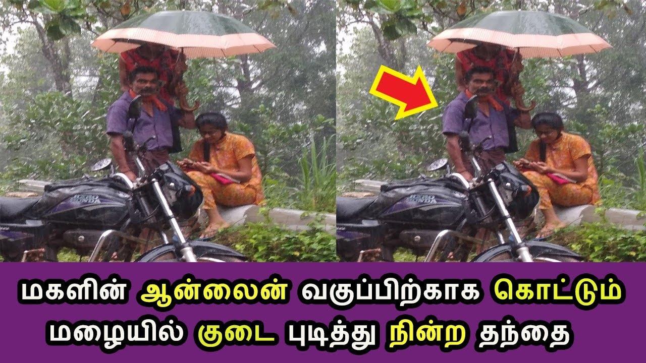 மகளின் ஆன்லைன் வகுப்பிற்காக தந்தை செய்த செய்யலை பாருங்க Tamil Cinema News Kollywood News