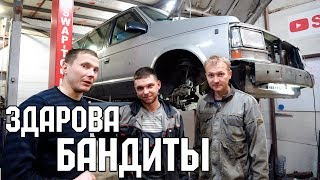 Plymouth Grand Voyager J32 SWAP #2 РАЗОБРАЛИ АМЕРИКАНЦА