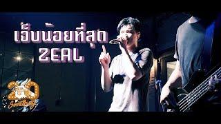 เจ็บน้อยที่สุด - Zeal  [Live] 20Something Bar