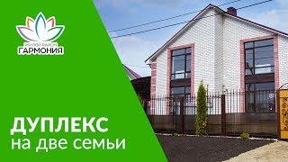 🏠Обзор дома на две семьи в 9 км от Ставрополя🏠реальный дом под ключ недвижимость🏠третий рим🏠