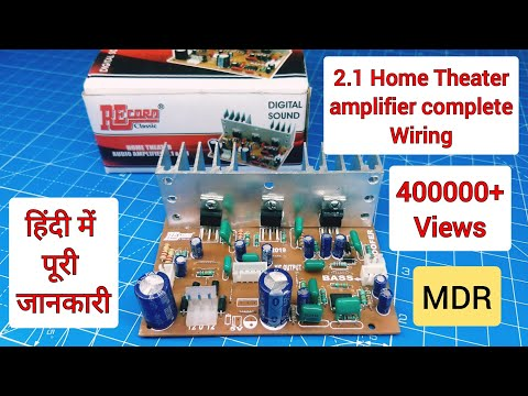 2 1 home theatre wiring (हिंदी में)|| check important links in description  - youtube