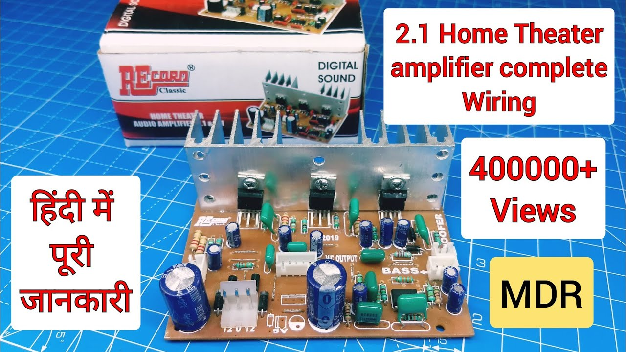 2.1 home theatre wiring (हिंदी में)|| Check Important Home Theater Component Wiring Schematic on