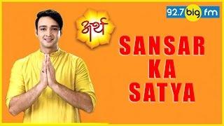 Arth - Sansar Ka Sat...