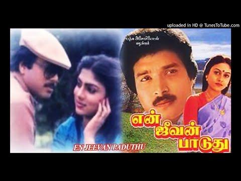 Kattivachikko Enthan En Jeevan Paduthu 1988  High Quality Clear Audio