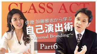 《Part.6》加藤雅也さん× 安積陽子 対談〜海外で活躍するためには〜