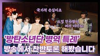 [아닌밤중에 주진우] 방탄소년단 군면제? BTS 병역특례 찬반 입장