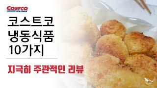 코스트코 냉동식품 10가지 내돈내산 리뷰추천 :깐깐크리…